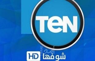 رسمياً.. قناة Ten تعلن توقفها عن البث نهاية ديسمبر