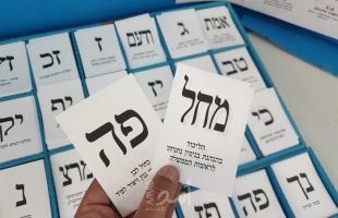 نتائج نهائية للانتخابات الإسرائيلية: اليمين المتطرف 58 مقعداً ويمين الوسط 47 والمشتركة 15