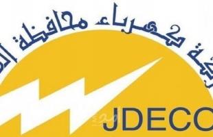 """تنويه من كهرباء القدس: انقطاع للتيار الكهربائي لأعمال صيانة """"الثلاثاء"""""""