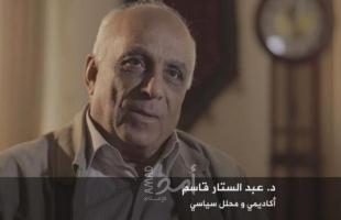 """د.قاسم لــ""""أمد"""": سأتقدم بقائمة انتخابية ..  وهناك ثمن سياسي للمشفى الأمريكي بغزة"""