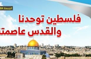 """غزة تستعد للمشاركة الجزئية في جمعة """"فلسطين توحّدنا و القدس عاصمتنا"""""""