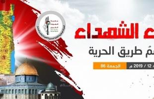 غزة تستعد للجمعة الأخيرة من مسيرات كسر الحصار  في عام 2019
