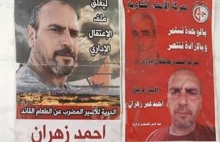 """فصائل وقوى يباركون انتصار الأسير """"زهران"""": ضربة جديدة للإعتقال الإداري"""