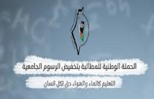 حملة وطنية : تراجع الجامعة الإسلامية بحجب علامات وإغلاق الصفحات الالكترونية انتصاراُ لحقوق الطلبة
