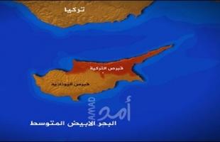 قبرص تجدد استعدادها خوض جولة جديدة من المحادثات المتعلقة بحل القضية القبرصية