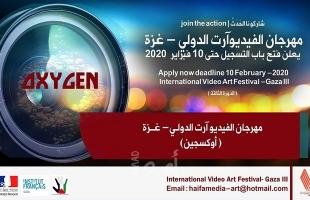 بدء استقبال مشاركات فنية ضمن مهرجان الفيديوآرت الدولي - غزة (أوكسجين)
