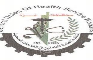 النقابة العامة للعاملين في الخدمات الصحية للمحافظات الجنوبية تطالب بإنصاف موظفي الصحة