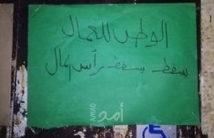 بالصور.. الخليل: شبّان يعتصمون ويغلقون بوابة بيت أمر بالسلاسل الحديدية