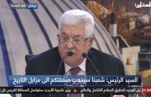 عباس: سنبدأ فورا باتخاذ كل الاجراءات التي تتطلب تغيير الدور الوظيفي للسلطة والقدس ليست للبيع