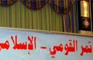 المؤتمر القومي - الإسلامي يدين العدوان الأمريكي الإسرائيلي الذي يهدف لتصفية القضية الفلسطينية