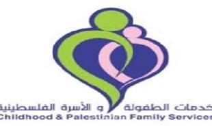 خدمات الطفولة تنشر إنجازاتها خلال عام 2019 شرق غزة