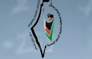 الحملة الوطنية تستنكر منع جامعة فلسطين طلبة من دخول الجامعة على خلفية الحراك الطلابي