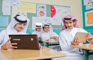 السعودية تعلق الدراسة في كافة المؤسسات التعليمية حتى إشعار آخر