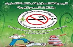 الجمعية الفلسطينية تقرر مناقشة الخطة الاستراتيجية الوطنية لمكافحة التدخين