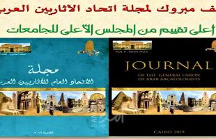 الشيوخي: مجلة اتحاد الآثاريين العرب تحصل على أعلى تقييم علمي من اتحاد الجامعات العربية