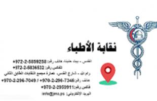 """""""فدا"""" يدعو كل النقابات المهنية للاستجابة لنداء """"حكومة رام الله"""" للحوار"""