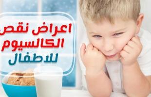 نقص الكالسيوم عند الأطفال .. تفاصيل