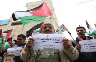 """غزة: وقفة احتجاجية تنديداً لسياسة التقليصات التي تتبعها """"الأونروا"""" - صور"""