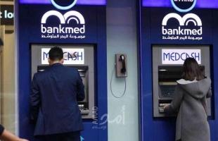 لبنان.. تجميد أصول 20 مصرفاً