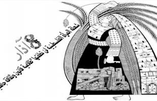 المرأة الفلسطينية حياة وطن وطاقة تحرره
