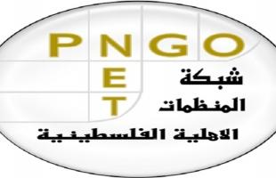 مائة وعشرين منظمة أهلية تطالب بإلغاء القيود المفروضة على الترشح للانتخابات التشريعية الفلسطينية