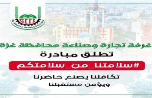 غرفة تجارة وصناعة محافظة غزة تطلق مبادرة سلامتنا من سلامتكم لمواجهة فيروس كورونا