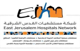 مستشفيات القدس تجدد قرارها بوقف زيارات المرضى وتشديد إجراءات الوقاية