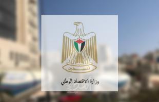 هيئة تشجيع الاستثمار بغزة: تأجيل الأقساط الشهرية للمستفيدين من المشاريع الصغيرة