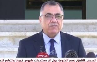 ملحم: لا إصابات جديدة بفايروس كورونا في فلسطين ولدينا ألف عينة ستظهر نتائجها لاحقاً