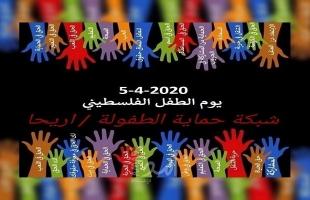 حماية الطفولة بأريحا توزع هدايا على أطفال العاملين بالحجر الصحي - صور