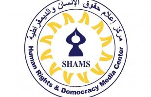 """مركز """"شمس"""" في تقريره الشهري (100) منزل ومنشأة استهدفتها قوات الاحتلال في شهر مارس"""