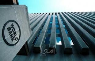 """البنك الدولي يقدم منحة بـ""""9 ملايين دولار"""" لدعم القطاع الخاص في فلسطين"""