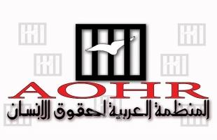 المنظمة العربية لحقوق الإنسان تبارك منح الثقة لحكومة الدبيبة