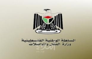"""""""المواصلات"""": فتح مديريات رام الله والخليل وبيت لحم اعتبارا من """"الخميس"""""""