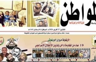 """صحيفة """"المواطن الجزائرية""""  تصدرملحق خاص عن الأسير القائد """"مروان البرغوثي"""""""