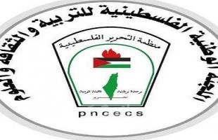 """""""اللجنة الوطنية للتربية والثقافة"""" تدعو لتقديم الترشيحات لجوائز """"اليونسكو"""" الدولية لمحو الأمية 2021"""
