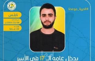 """مهجة القدس: الأسير """"تميم سالم"""" يدخل عامه الـ (17) في سجون الاحتلال"""