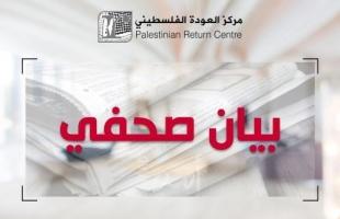 """مركز العودة يدعو لبنان لوقف الاجراءات التمييزية بحق اللاجئيين الفلسطينيين خلال جائحة """"كورونا"""""""
