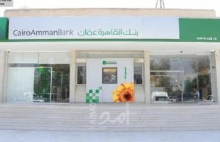 جمعية البنوك في فلسطين تستنكر إطلاق النار وافتعال حريق لفرعي بنك القاهرة عمان