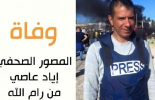 """وفاة المصور الصحفي """"إياد عاصي"""" من رام الله"""