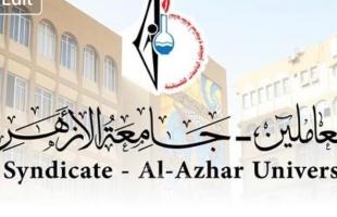"""نقابة عاملي """"الأزهر"""" بغزة تدعو لتشكيل لجنة إشراف مؤقتة للقيام بمهام مجلس أمناء للجامعة"""