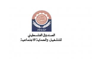 رام الله: مجلس إدارة صندوق التشغيل يقر التقرير المالي والإداري وخطة عمل عام 2021