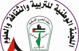 """""""اللجنة الوطنية"""" تدعو """"اليونسكو"""" لمواصلة العمل على حماية المقدرات الثقافية والحقوق التعليمية في فلسطين"""