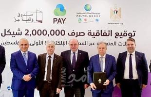 التنمية الاجتماعية وجوال تتفقان على آلية صرف 2 مليون شيكل للفقراء عبر المحفظة الإلكترونية في فلسطين