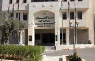 رام الله: الداخلية توضح إجراءات الطوارئ خلال إجازة عيد الفطر السعيد