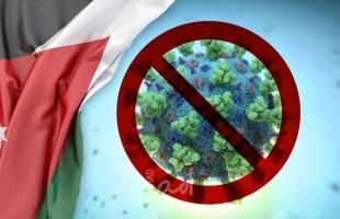 """الحكومة الأردنية تعلن تخفيف إجراءات الحظر الكامل """"الاثنين"""" والصحة تسجل إصابات جديدة بكورونا"""