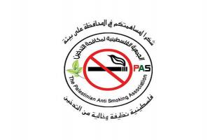 الخليل: الجمعية الفلسطينية لمكافحة التدخين تطالب بتشديد الرقابة على المقاهي والمطاعم