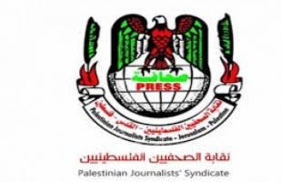نقابة الصحفيين تطالب وزارة الإعلام بمحاسبة مسؤول إذاعة الحرية لتصويب أوضاعها