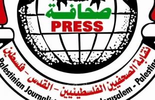 """نقابة الصحفيين الفلسطينيين  تدين """"لقاء تطبيعي"""" في رام الله"""