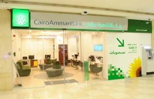 """إغلاق بنك القاهرة عمان فرع طولكرم بسبب """"كورونا"""""""